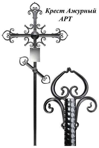Крест металлический АжурныйАРТ