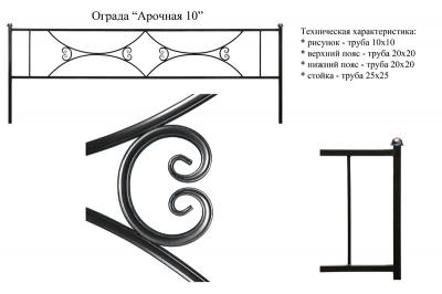 Арочная 10