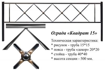 Квадрат 15