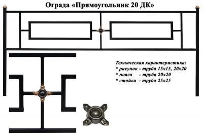 Прямоугольник 20 ДК