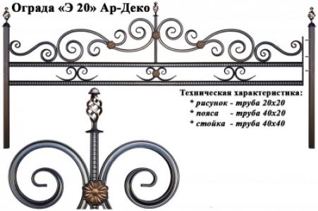 Эвольвента 20 Ар Деко